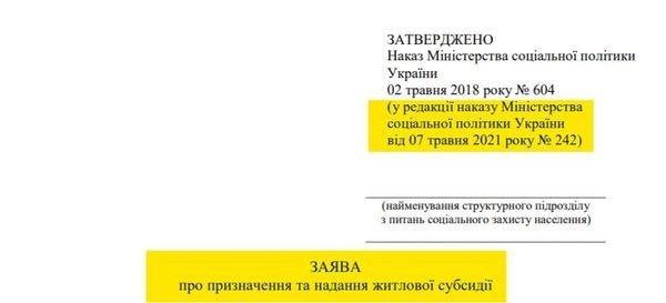 Переоформлення субсидій в травні: українцям повідомили подробиці заповнення нових заяв і декларацій