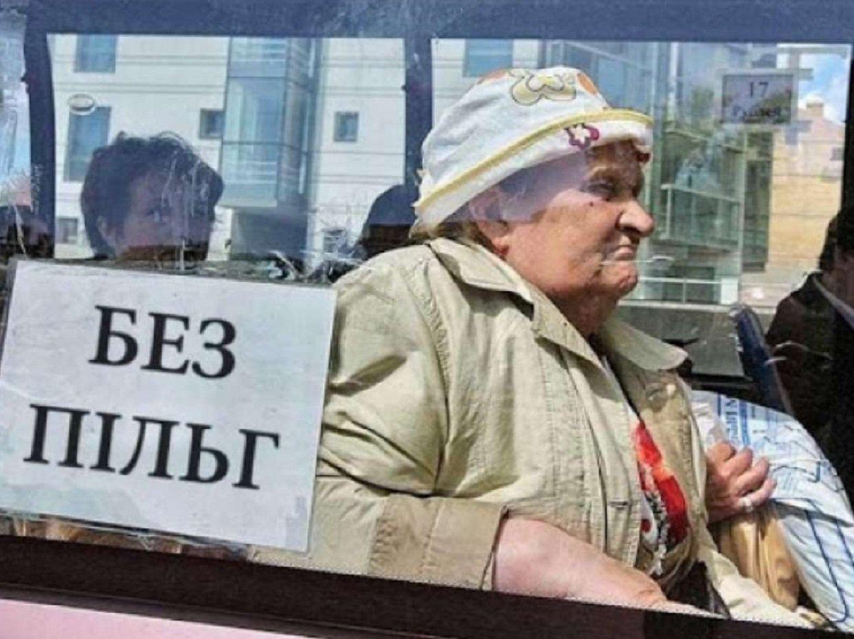В Україні скасували безкоштовний проїзд в громадському транспорті для пенсіонерів та людей з інвалідністю