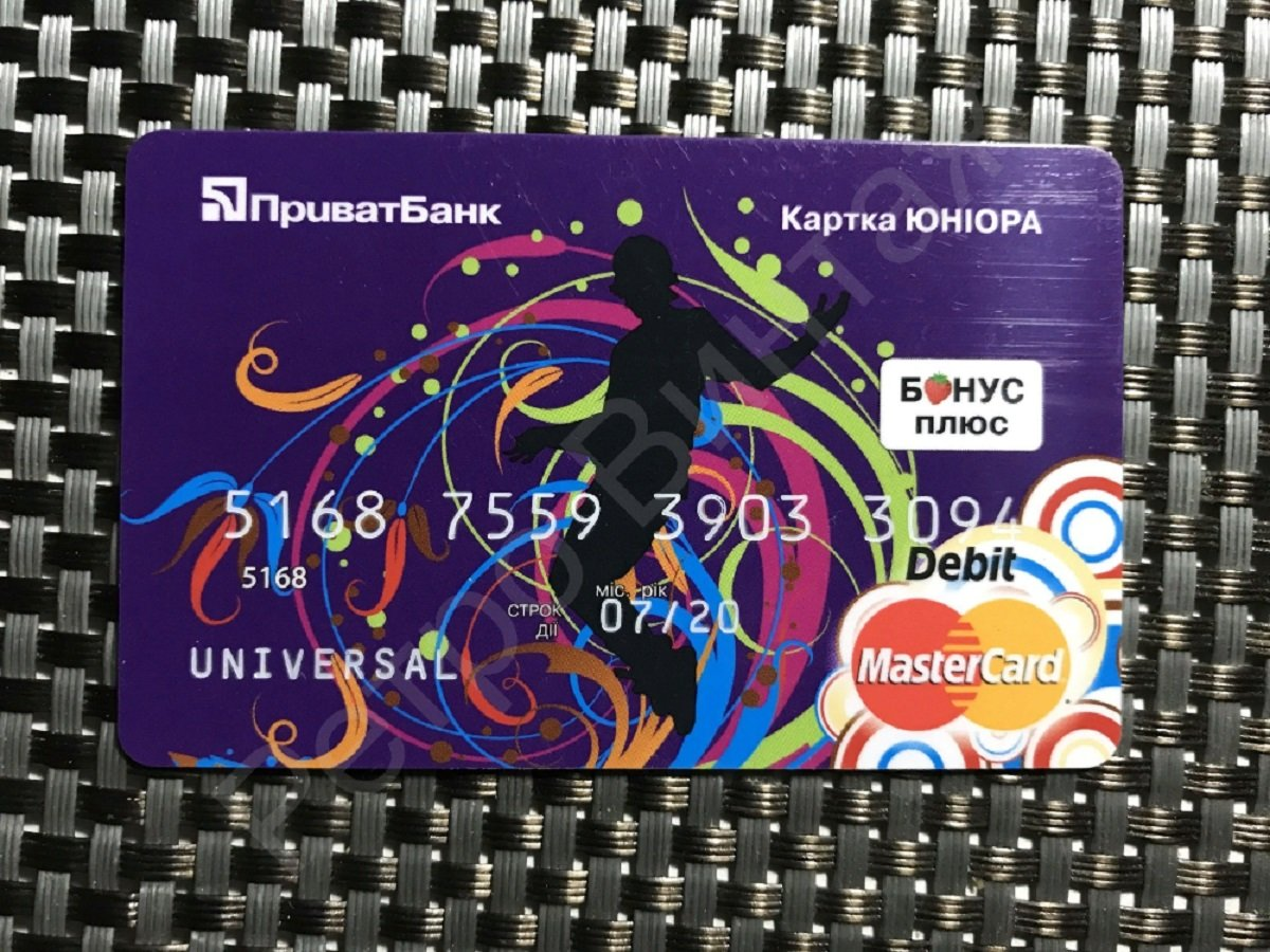 ПриватБанк заблокує платіжні карти своїх клієнтів - НБУ прийняв рішення