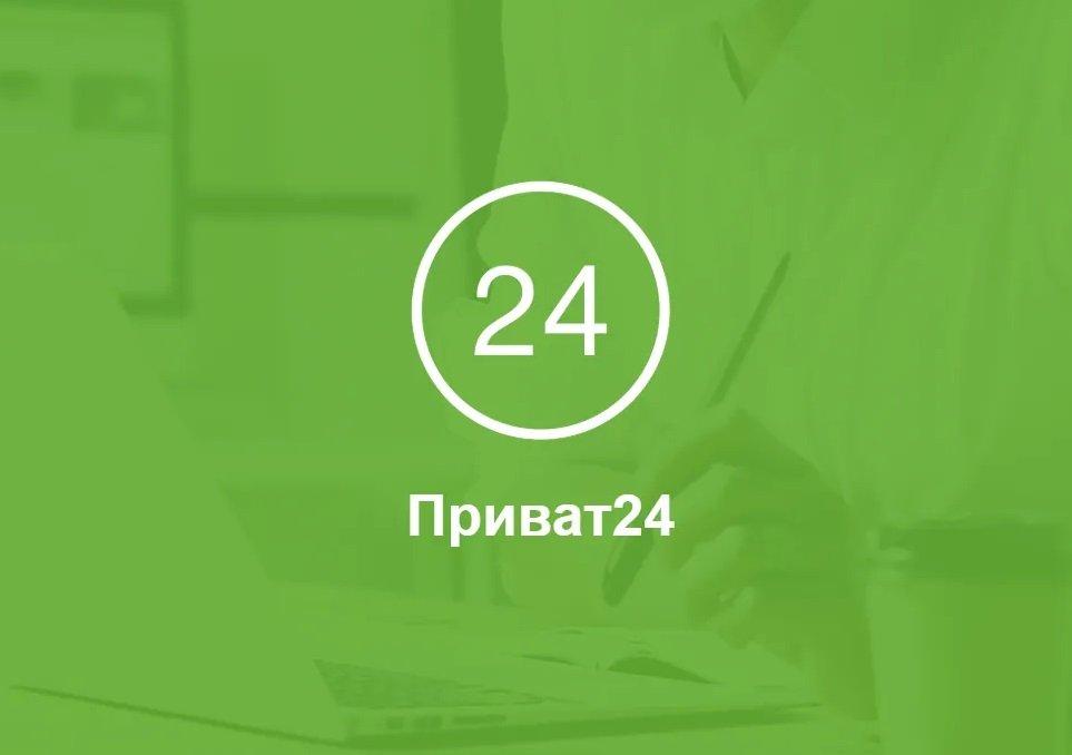 ПриватБанк оголосив про запуск нових функцій в Приват24