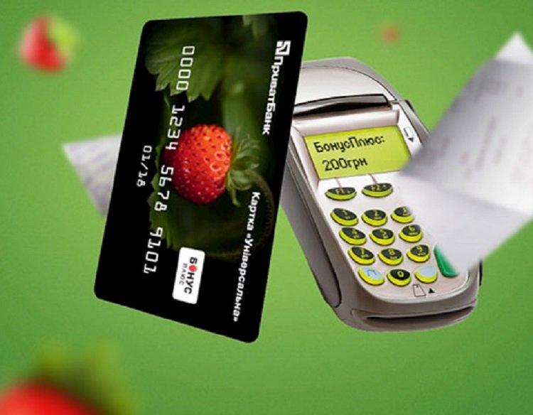 ПриватБанк змінив правила використання пластикових карт для всіх клієнтів