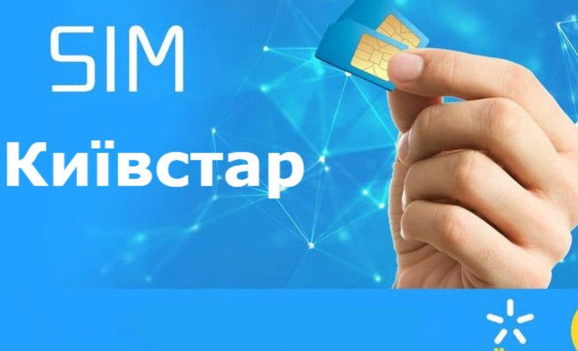 Киевстар запустил новую услугу, которая защитит от мошенников
