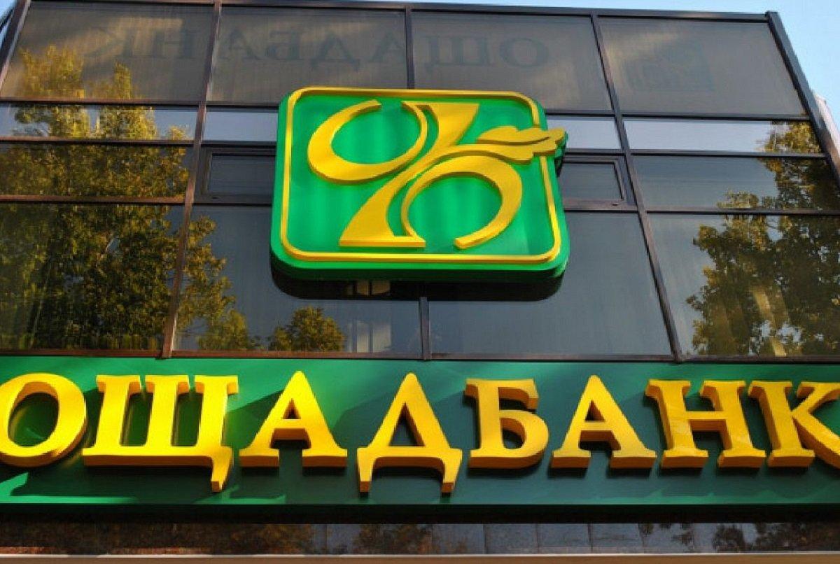 Депутаты решили продать государственный Ощадбанк в частные руки