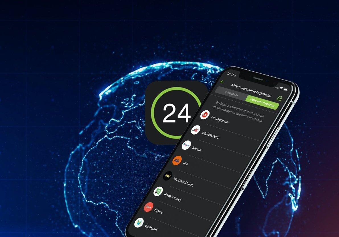 ПриватБанк запустив корисну функцію в Приват24