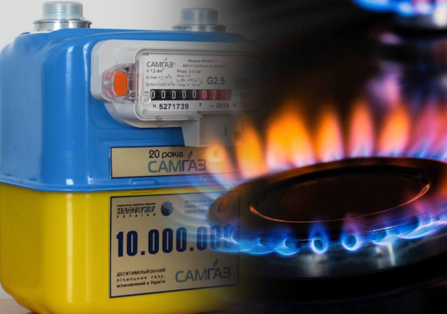 Украинцам пересчитали тарифы на газ в октябре: как изменились цены в месячных тарифах