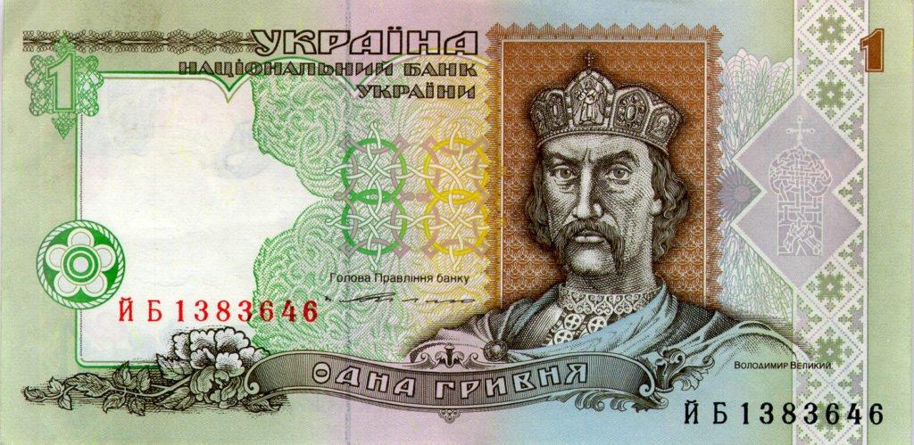 За банкноту номіналом в 1 гривню просять 30 тисяч: в Україні виставили на продаж унікальну купюру
