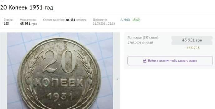 Украинцы могут неплохо заработать на монетах СССР: советские копейки идут за тысячи гривен
