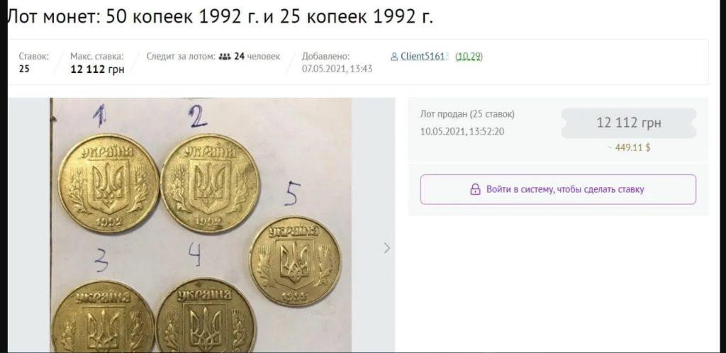 Українцям розповіли, як продати 50-копійчану монету за тисячі гривень