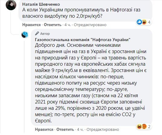В Нафтогазе рассказали, когда украинцам ждать газ по цене собственной добычи