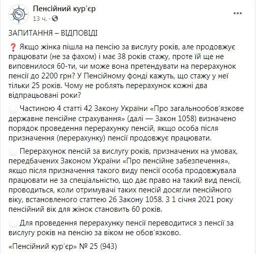 Перерахунок пенсії: українцям пояснили, коли громадянам, які вийшли за вислугою років, перерахують виплати