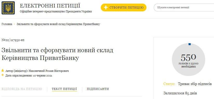 ПриватБанк закрывает свои отделения: Украина теряет контроль над крупнейшим государственным банком