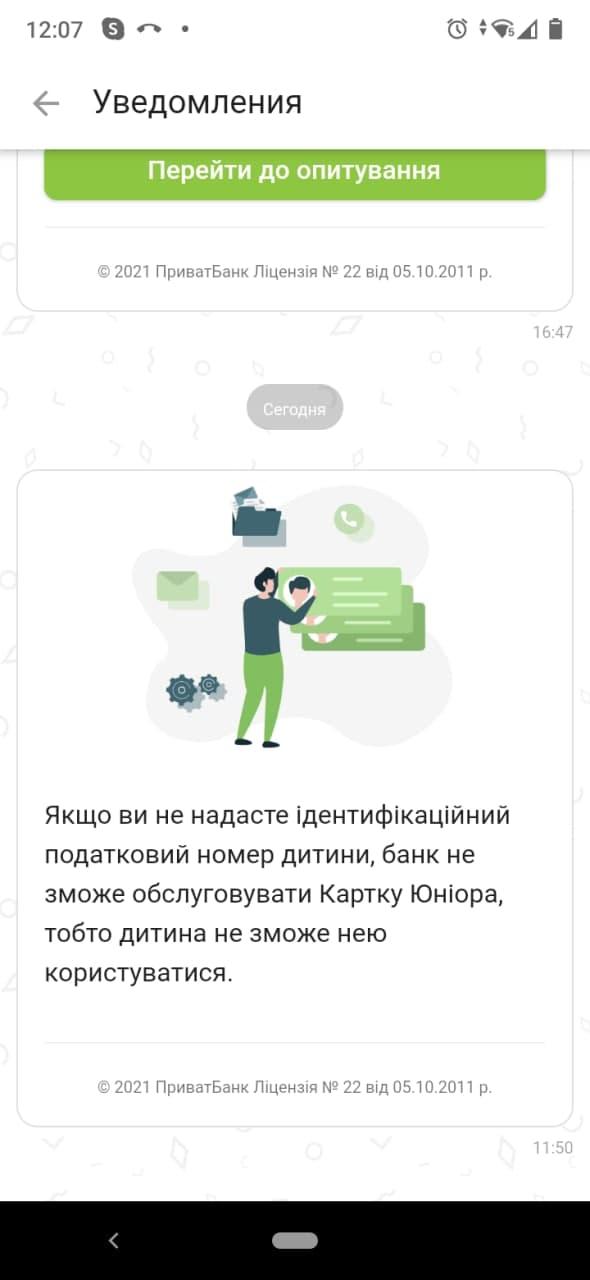 ПриватБанк поставив українцям ультиматум - погрожують блокувати картки