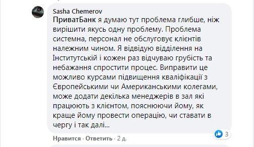 """Известный музыкант возмутился сервисом в ПриватБанке: """"Грязный совок"""""""