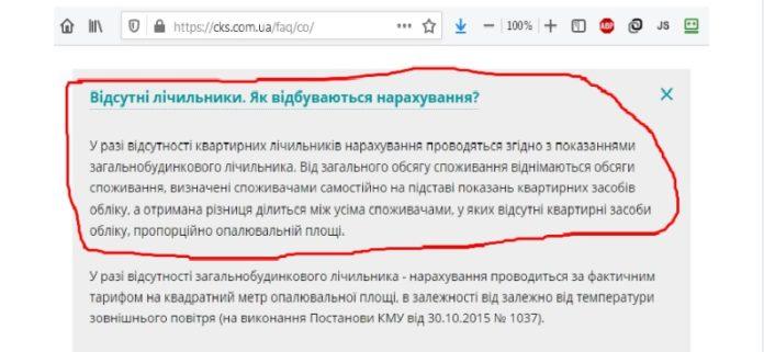 Холодний лютий 2021: за опалення квартири в київській багатоповерхівці тепловики вимагають більше 30 тисяч гривень