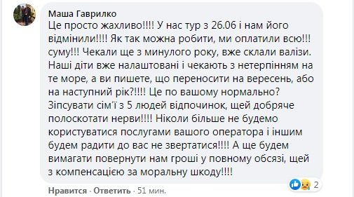 Великий український туроператор зупинив роботу