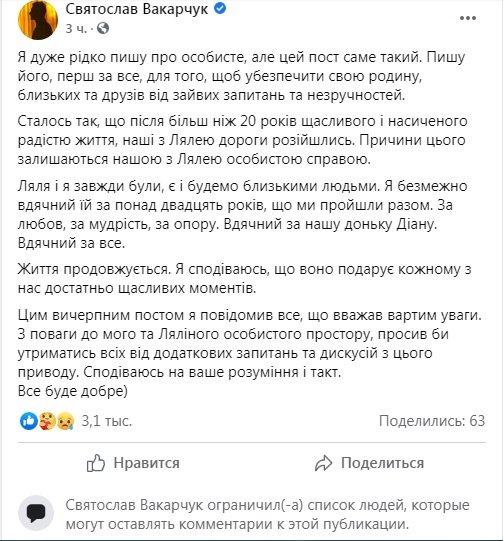 Более 20 лет вместе: Святослав Вакарчук сообщил о разводе с женой