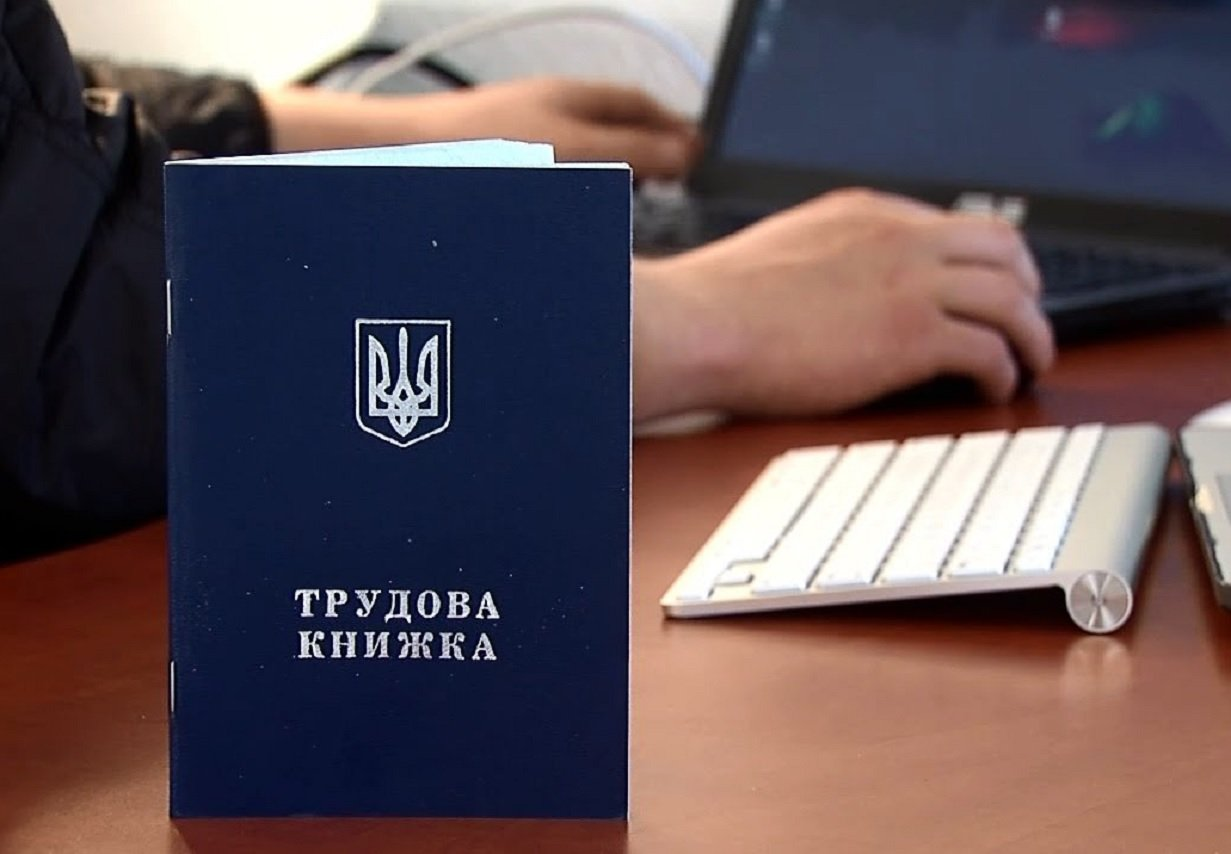 В Украине начали переводить бумажные трудовые книжки в электронные: как это сделать проще и быстрее