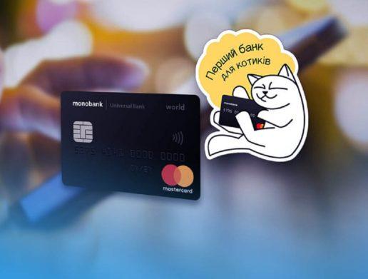 Monobank блокирует кредитный лимит и превращает клиентов в должников - today.ua