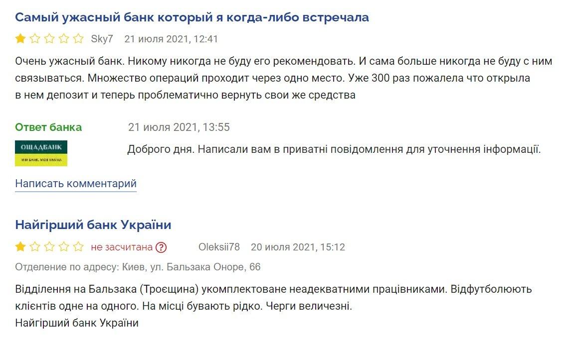 Ощадбанк назвали найгіршим банком в Україні