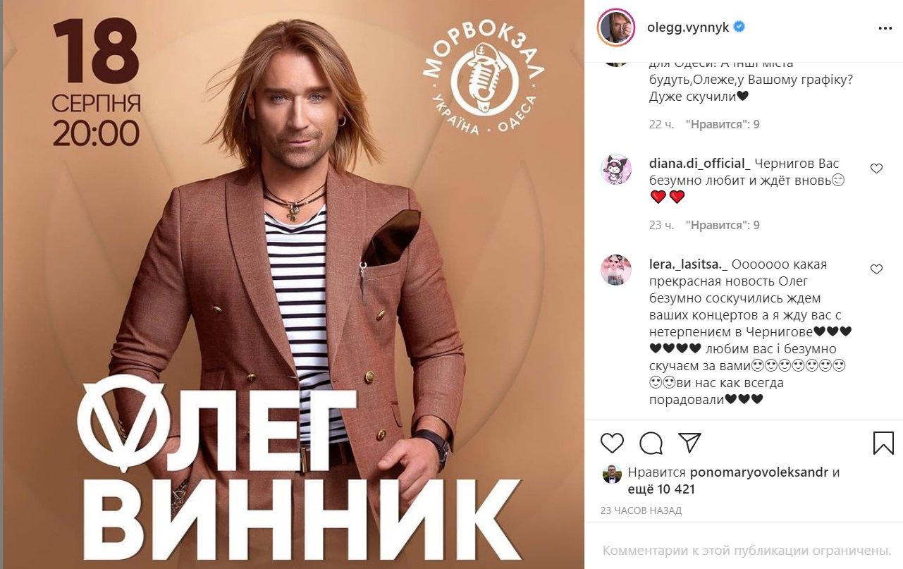 Олег Винник в тельняшке произвел фурор в Сети и сделал важное объявление