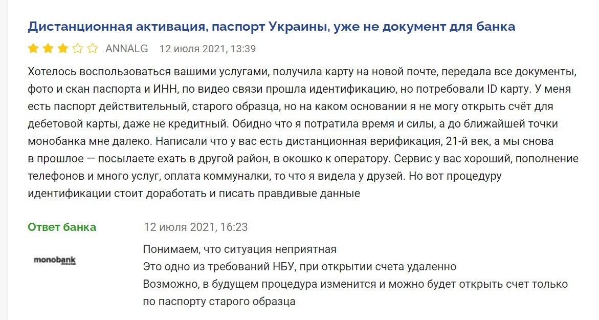 Monobank не видає пластикові карти українцям з паперовими паспортами