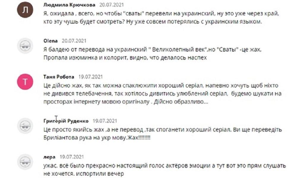 """Українці відмовляються дивитися серіал """"Свати"""" через неякісний переклад"""