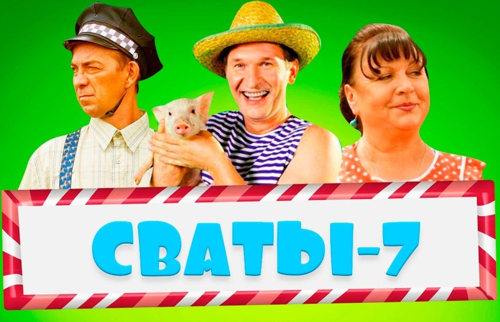 """Съемки """"Сваты 7"""" завершены: украинцам рассказали о сюрпризах в новом эпизоде сериала"""