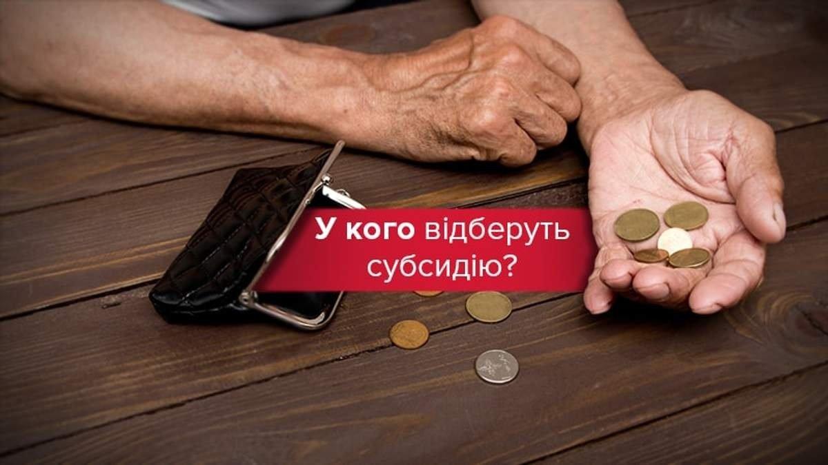 Мільйон українських родин можуть залишитися без субсидій: названа головна причина