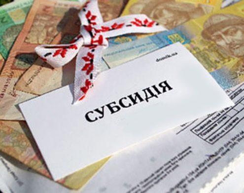 Кабмин уменьшит размер субсидий на оплату услуг ЖКХ - today.ua