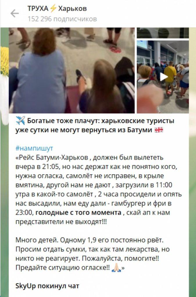 SkyUp на добу затримав рейс з Грузії з українськими туристами: пасажири почали бунт
