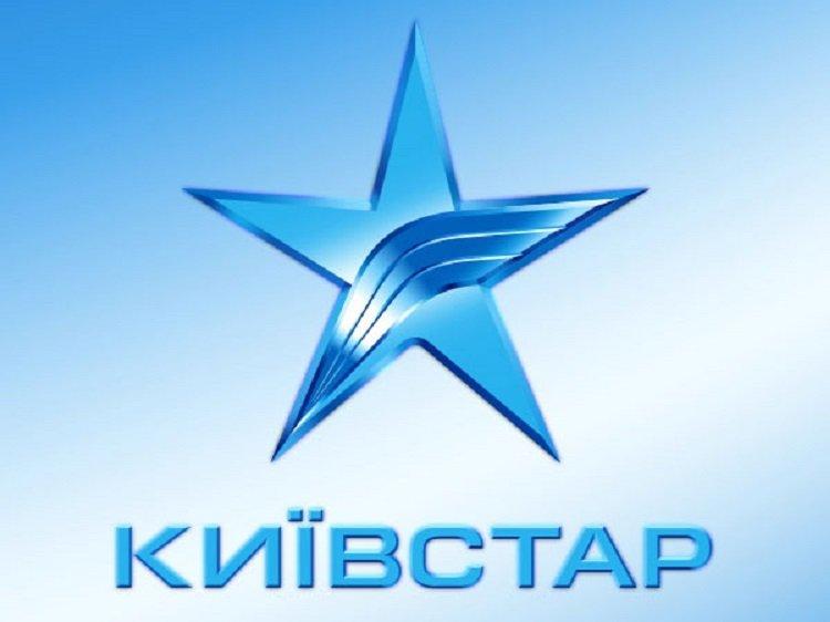 Київстар частково відключив найважливішу для абонентів послугу
