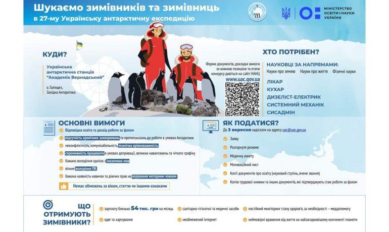 В Украине ищут специалистов для работы на юге: обещают зарплату более 50 тысяч в месяц