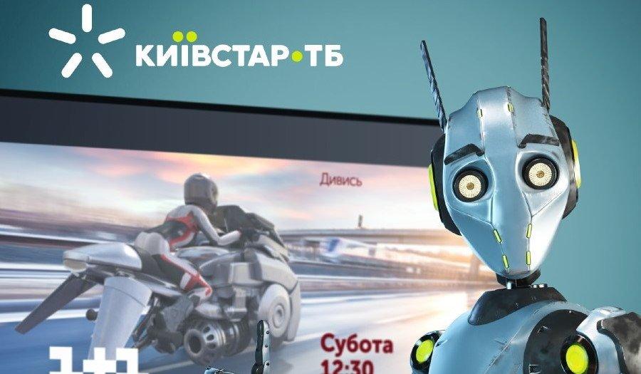 Киевстар дал украинцам возможность бесплатно смотреть фильмы и сериалы
