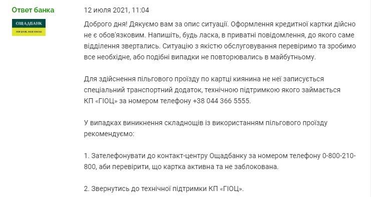 Ощадбанк выдает киевлянам карты, по которым невозможно расплатиться в транспорте