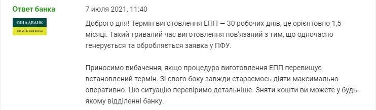 В Украине возникла проблема с пенсионными удостоверениями: в Ощадбанке объяснили причину
