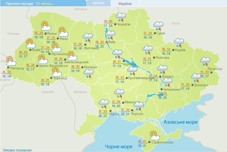 Ливни, шквалы, град: в Украине объявлено штормовое предупреждение