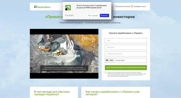 ПриватБанк попереджає українців щодо фальшивого сайту банку, зареєстрованого в США
