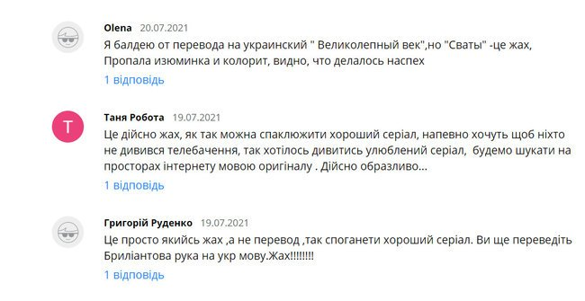 """Телеканал 1+1, вопреки закону, возобновил трансляцию сериала """"Сваты"""" на русском языке"""