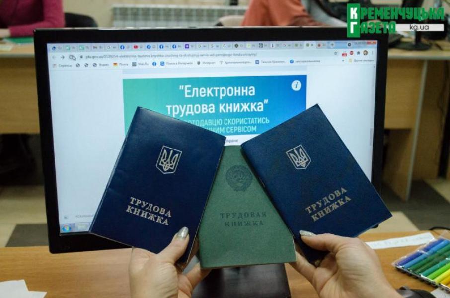Українці можуть на цілий рік залишитися без пенсії: в чому небезпека електронних трудових книжок