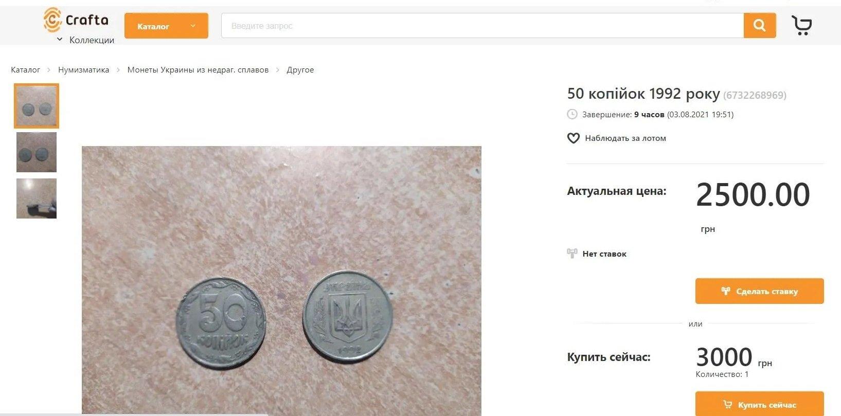 Українцям показали, які з діючих монет вже зараз можна продати за 3000 гривень