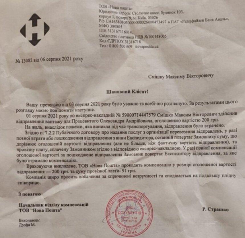 Нова пошта відмовилася повертати клієнту 110 тисяч гривень замість згорілої посилки: подробиці інциденту