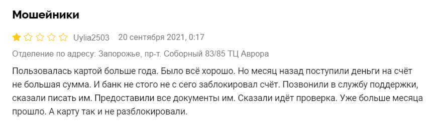 ПриватБанк блокує картки українців після поповнення балансу: названі найпопулярніші причини