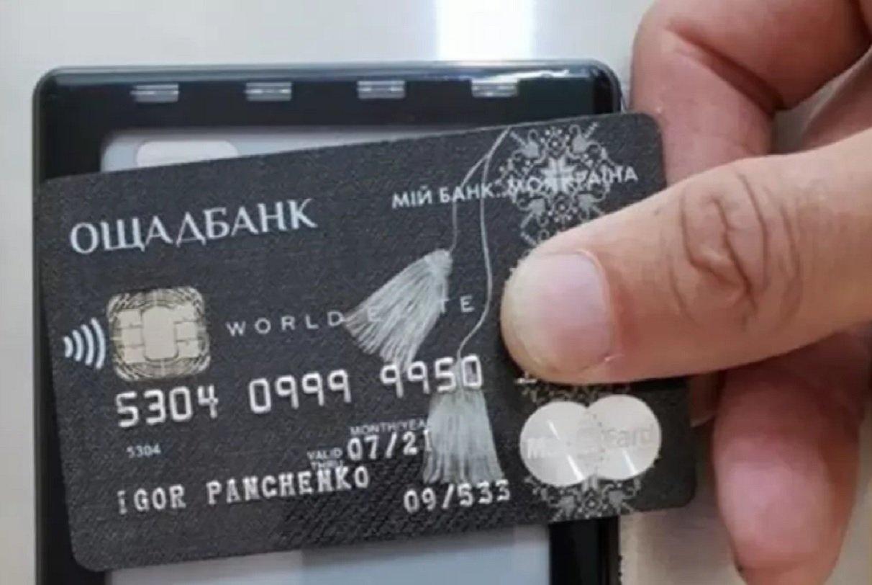 Ощадбанк готується закрити рахунки українців: хто ризикує втратити доступ до своїх грошей
