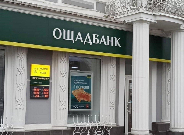 Ощадбанк назвал категорию клиентов, которым заблокируют банковские карты