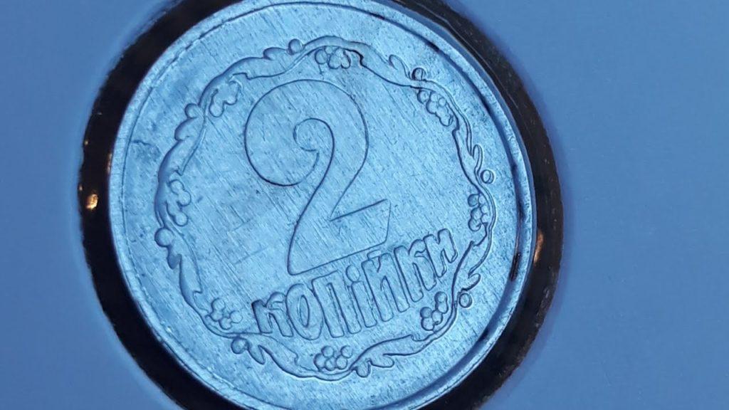 Українцям показали монети номіналом 2 копійки, які продаються за 30000 гривень
