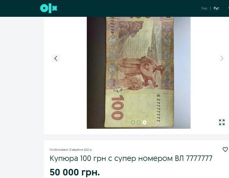 В Україні паперові 100-гривневі купюри продають за десятки тисяч гривень
