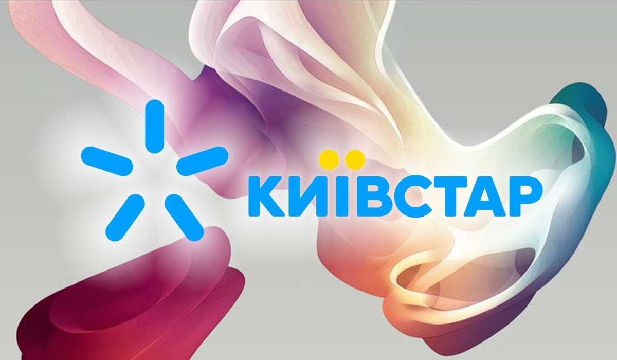 Київстар дарує абонентам неймовірну знижку