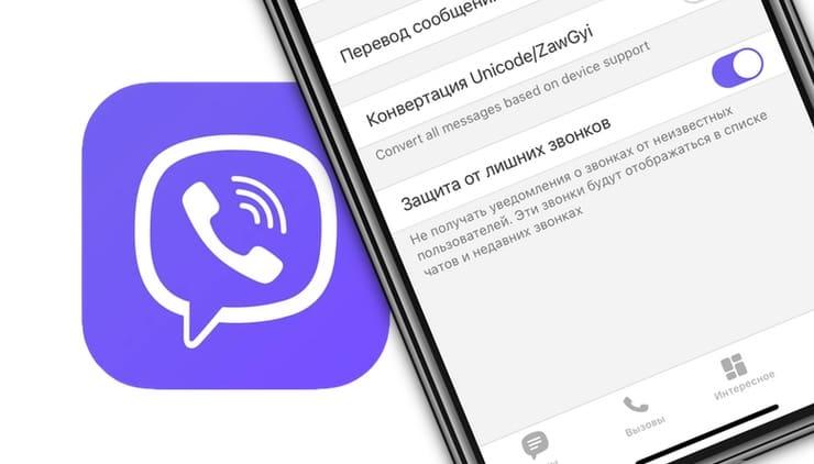 Viber запустив нову функцію блокування дзвінків і повідомлень з незнайомих номерів