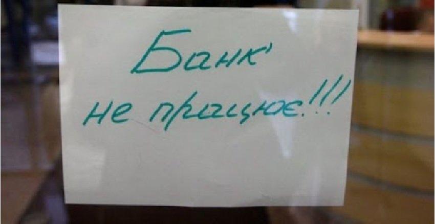 В Україні закривають збанкрутілий банк: вкладникам повернуть не всі гроші