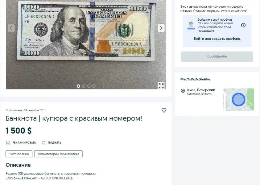 В Україні виявлено долари, які можна продати в 15 разів дорожче за їхню номінальну вартість